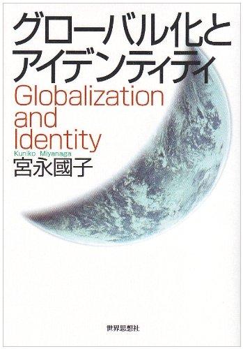 グローバル化とアイデンティティ