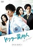 ドクター異邦人 DVD-BOX1