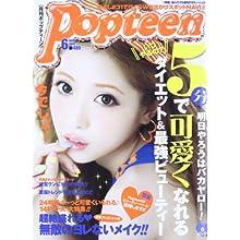 Popteen (ポップティーン) 2013年 06月号 [雑誌]