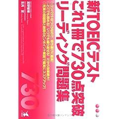 【クリックでお店のこの商品のページへ】Amazon.co.jp | 新TOEICテスト これ1冊で730点突破 リーディング問題集 | 本 ・TOEIC 通販