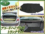 D.Iプランニング アコード ハイブリッド CR6 ラゲッジマット トランクマット カーゴマット 織柄黒