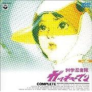 科学忍者隊ガッチャマン VOL.2 [DVD] ~ 森功至、佐々木功、 杉山佳寿子 (DVD2000)