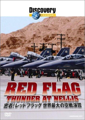 ディスカバリーチャンネル 密着!レッドフラッグ 世界最大の空戦演習 [DVD]