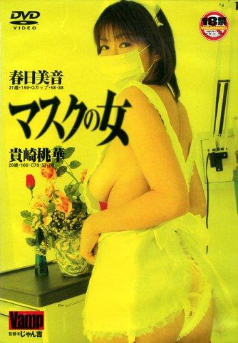マスクの女 [DVD]