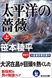 太平洋の薔薇 (上) (光文社文庫)