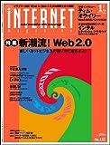 iNTERNET magazine 2006年1月号 make innovation with technology ! [雑誌]