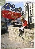 パリの手帖 とっておきの散歩道