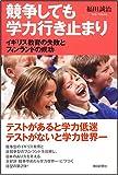 競争しても学力行き止まり イギリス教育の失敗とフィンランドの成功 [朝日選書831] (朝日選書 831) (朝日選書 831)
