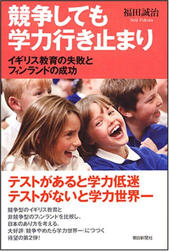 競争しても学力行き止まり イギリス教育の失敗とフィンランドの成功