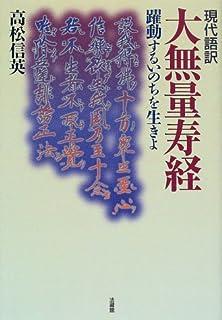仏説観無量寿経