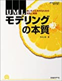UMLモデリングの本質 (日経ITプロフェッショナルBOOKS)