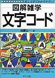 図解雑学 文字コード (図解雑学シリーズ)