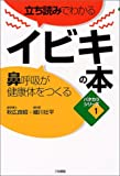 立ち読みでわかるイビキの本―鼻呼吸が健康体をつくる