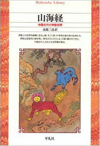 山海経―中国古代の神話世界