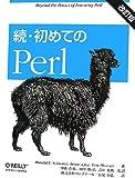 続・初めてのPerl 改訂版