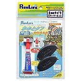 RunLife(ランライフ) シューズ補修材かかとタフ 8mmタイプ スターターキット (接着剤付き) SKT-8M+SG