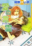 愛の言霊 (ダリアコミックスe)
