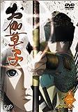 お伽草子 1 (通常版) [DVD]