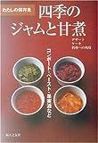わたしの保存食 四季のジャムと甘煮―コンポート・ペースト・果実酒など (わたしの保存食)