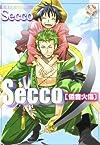 Secco―低音火傷 (K-Book Comics)
