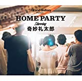Grand Gallery Presents HOMEPARTY starring 奇妙礼太郎