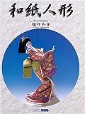 和紙人形 (ART BOX GALLERYシリーズ)