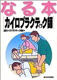 なる本 カイロプラクティック師 (なる本シリーズ)