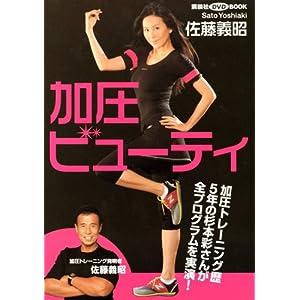「加圧」ビューティ(DVD付) (講談社 DVDBOOK)