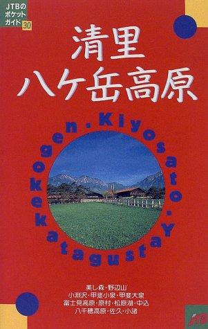 清里・八ガ岳高原