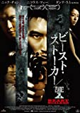 ビースト・ストーカー/証人[Blu-ray]