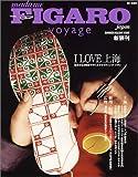 フィガロヴォヤージュ I LOVE上海 (HC‐mook)