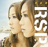 恋哀歌~あの日に帰りたい~(初回生産限定盤)(DVD付)