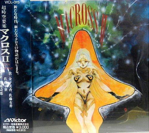 超時空要塞マクロスII ― オリジナル・サウンドトラック