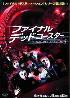 ファイナル・デッドコースター FINAL DESTINATION 3 [レンタル落ち]