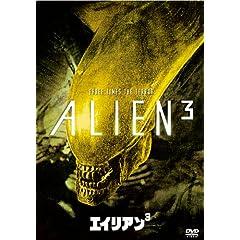 エイリアン3 [DVD]
