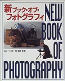 新ブック・オブ・フォトグラフィ