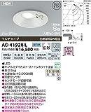 KOIZUMI(コイズミ照明) 【工事必要】 アウトドアライト LEDダウンライト 【白熱球60W相当】埋込穴φ100 人感センサマルチタイプ 昼白色:AD41928L