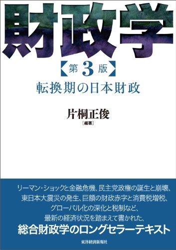 財政学(第3版): 転換期の日本財政(第3版)