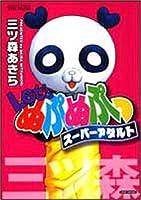 Let'sぬぷぬぷっスーパーアダルト 1 (バンブー・コミックス DOKI SELECT)