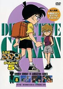 名探偵コナンDVD PART5 vol.8