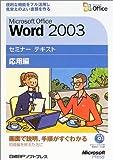 Microsoft Office Word 2003セミナー テキスト 応用編【CD-ROM付】