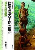 信州の縄文早期の世界・栃原岩陰遺跡 (シリーズ「遺跡を学ぶ」078)