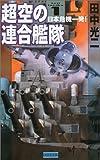 超空の連合艦隊 / 田中 光二 のシリーズ情報を見る
