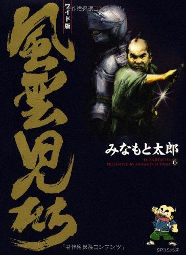 みなもと太郎『風雲児たち』(6巻)