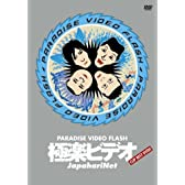 極楽ビデオ ~PARADISE VIDEO FLASH~ [DVD]