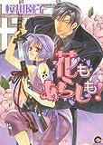 花もあらしも! / 桜川 園子 のシリーズ情報を見る