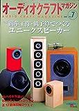 オーディオクラフト・マガジン no.7 (SEIBUNDO Mook)