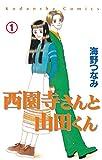 西園寺さんと山田くん 分冊版(1) 高校生編「そのさきは知らない」 (なかよしコミックス)