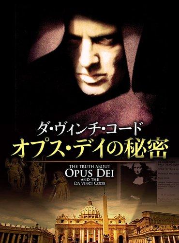 ダ・ヴィンチ・コード オプス・デイの秘密 [DVD]