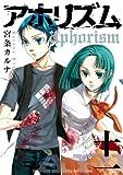 アホリズムaphorism十一巻 (デジタル版ガンガンコミックスONLINE)
